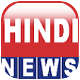 News in Hindi App