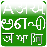 Indian Languages App